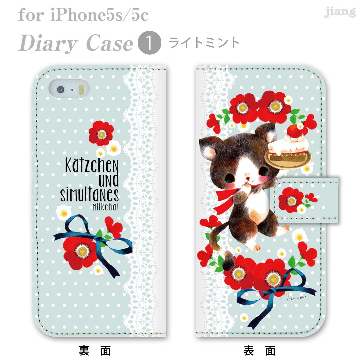 スマホケース 手帳型 全機種対応 iPhone7ケース iPhone7 Plus iPhone6s iPhone6 Plus iPhone5s iPhone5c AQUOS Xperia Z5 Z4 Z3 ARROWS GALAXY ケース カバー milkchai 猫キッチン 30-ip5-ds0001-zens