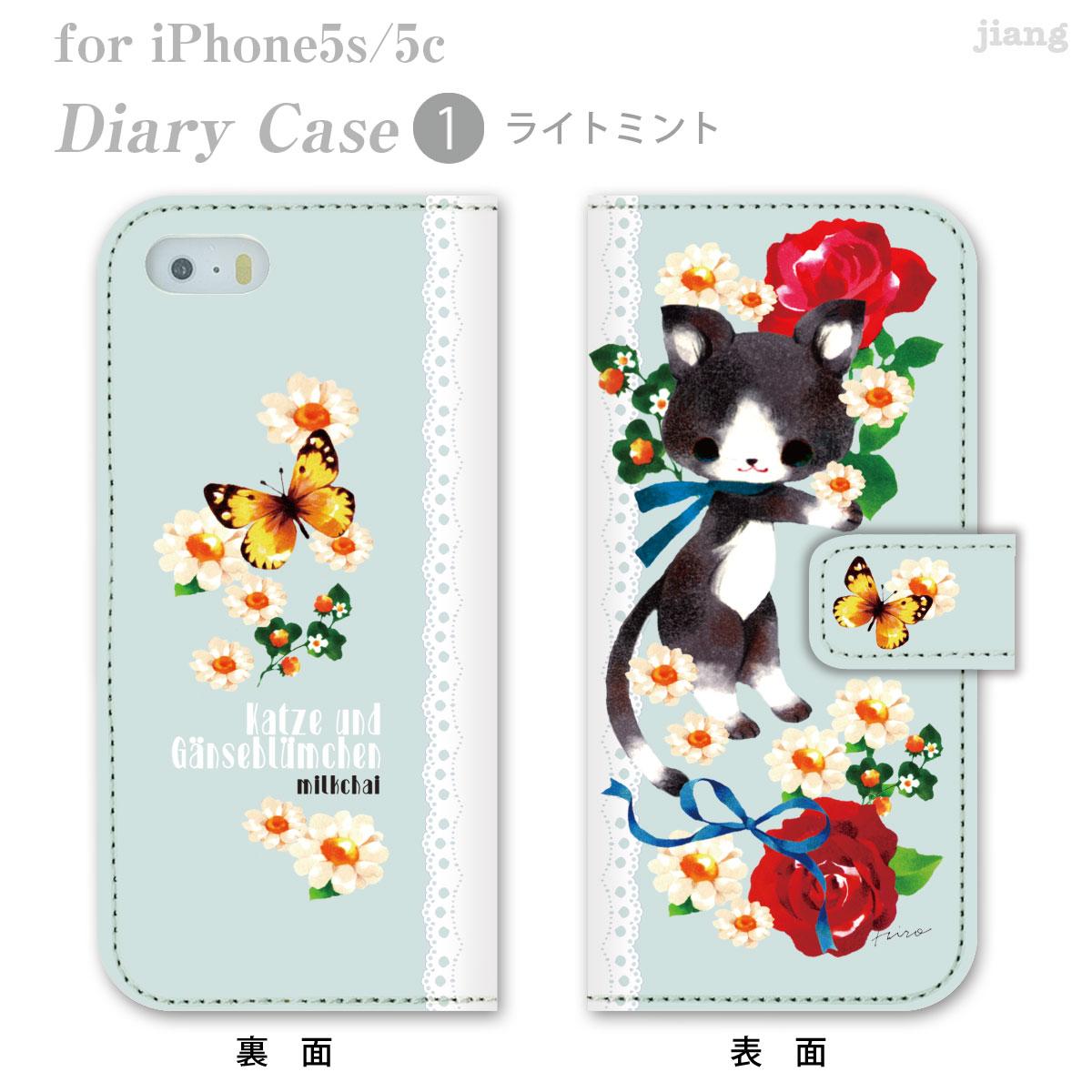 スマホケース 手帳型 全機種対応 iPhone7ケース iPhone7 Plus iPhone6s iPhone6 Plus iPhone5s iPhone5c AQUOS Xperia Z5 Z4 Z3 ARROWS GALAXY ケース カバー milkchai 猫デイジー 30-ip5-ds0002-zens