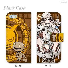 スマホケース 手帳型 全機種対応 手帳 ケース カバー iPhoneX iPhone8 ケース iPhone7ケース iPhone7 iPhone6s Plus iPhone SE Xperia XZ2 SO-03K SO-05K XZ1 SO-01K XZ SO-04J XZs aquos R2 sh-04k R sh-03k arrows galaxy S9 S8 Project.C.K. 11-ip5-ds0046