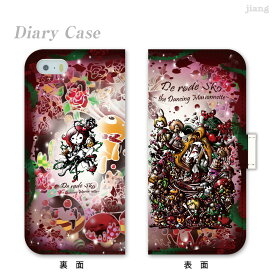 スマホケース 手帳型 全機種対応 手帳 ケース カバー iPhoneX iPhone8 ケース iPhone7ケース iPhone7 iPhone6s Plus iPhone SE Xperia XZ2 SO-03K SO-05K XZ1 SO-01K XZ SO-04J XZs aquos R2 sh-04k R sh-03k arrows galaxy S9 S8 Little World 25-ip5-ds0049