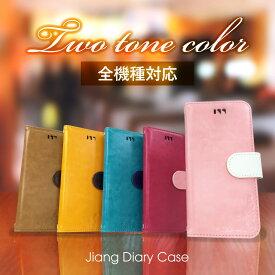 スマホケース 手帳型 全機種対応 手帳 ケース カバー レザー iPhone6s iPhone6 Plus ケース Xperia Z5 Z4 Z3 A4 compact SO-02H SO-01H SO-03H SOV32 aquos SH-01H SH-02H SHV32 arrows F-01H F-02H jiang-ds400-cp2