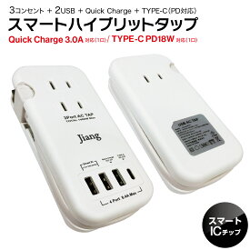ACアダプター USB 12V 5a type c PD対応 急速充電 充電器 コンセント タップ 電源タップ 4ポート 4口 8.4A 充電器 USB充電器 コンセント 3口 1400W スマホ充電器 ノートパソコン Quick Charger 3.0A対応 jiang-tap04