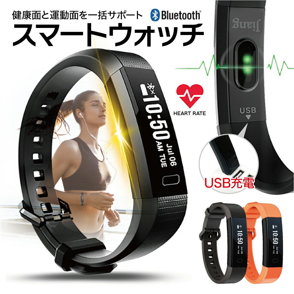 スマートウォッチ iphone 対応 android 対応 line 血圧 防水 日本語 血圧測定 心拍計 歩数計 IP67防水 スマートブレスレット レディース sb-y11