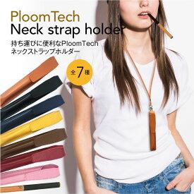 プルームテック ケース プルームテックケース プルームテック ストラップ シール カバー 本体 Ploom Tech ケース ploomtech ケース ploomtechシール 電子タバコ pt-strap 送料無料 発送はメール便