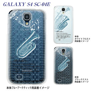 【GALAXY S4 SC-04E】【SC-04E】【docomo】【ケース】【カバー】【スマホケース】【クリアケース】【ミュージック】【チューバ】 09-sc04e-mu0013