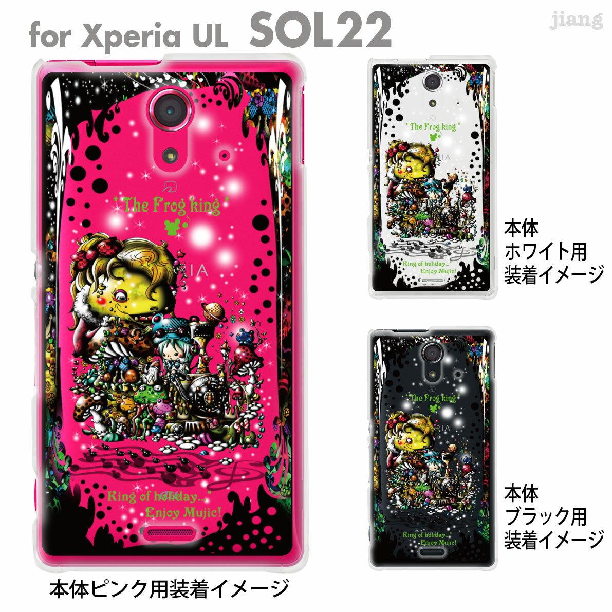【Xperia UL SOL22】【SOL22】【au】【ケース】【カバー】【スマホケース】【スマートフォン】【クリアケース】【クリアーアーツ】【Clear Arts】【Little World】【グリム童話】【かえるの王様】 25-sol22-am0095