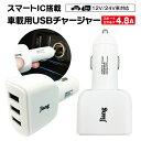 カーチャージャー シガーソケット USB 急速充電 3ポート 4.8A 車載用 車 車載 充電器 チャージャー USBカーチャージャ…