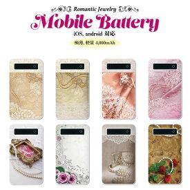 モバイルバッテリー 大容量 軽量 極薄 iPhone iPhone6 plus iPhone6s android スマホ 充電器 スマートフォン モバイル バッテリー 携帯充電器 充電 デニム ジュエリー bt-013