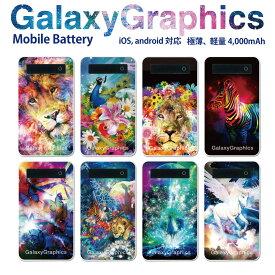 モバイルバッテリー 極薄 軽量 4000mAh iPhone6 plus iPhone6s android スマホ 充電器 スマートフォン モバイル バッテリー 携帯充電器 充電 keeta bt-021