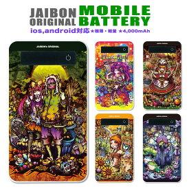 モバイルバッテリー 極薄 軽量 4000mAp iPhone6 plus iPhone6s android スマホ 充電器 スマートフォン モバイル バッテリー 携帯充電器 充電 JAIBON bt-022