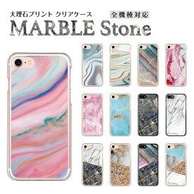 スマホケース 全機種対応 iphoneXSケース iPhoneXS Max iPhoneXR iPhoneX iPhone8 Plus ケース iPhone iphone7ケース iphone7 iphone7s Plus iPhone6s iPhone6 Plus iPhone5s マーブル ストーン 21-ca-marble
