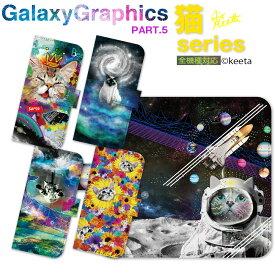 スマホケース 手帳型 全機種対応 手帳 ケース カバー iPhoneX iPhone8 ケース iPhone7ケース iPhone7 iPhone6s Plus iPhone SE Xperia XZ2 SO-03K SO-05K XZ1 SO-01K XZ SO-04J XZs aquos R2 sh-04k R sh-03k arrows galaxy S9 S8 ネコ 猫 keeta 99-zen-161