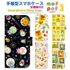 スマホケース 手帳型 全機種対応 手帳 ケース カバー iPhone 11 Pro Max iPhone11 iPhoneXS Max iPhoneXR iPhoneX iPhone8 iPhone7 iPhone Xperia 1 SO-03L SOV40 Ase XZ3 XZ2 XZ1 XZ aquos R3 sh-04l shv44 R2 sense2 galaxy S10 S9 S8 mofpof 99-zen-167