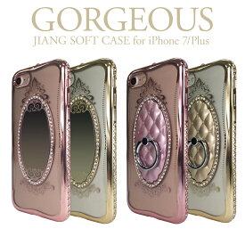 iphone7ケース iphone7 plus ケース iPhone7 iPhone6 iPhone6s Plus iphone ケース スマホケース ソフトケース シリコン クリア カバー 耐衝撃 ゴージャス リング付 ミラー バンパーケース かわいい ip7-gorgeous 発送はメール便