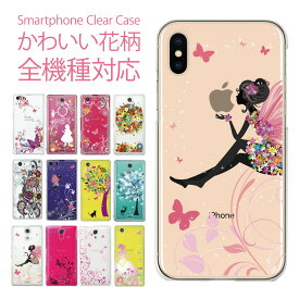 全機種対応 かわいい花柄 iPhone6 6plus iPhone6s 6s plus iPhone5 5s 5c Xperia Z4 Z3 A4 compact SO-04G SO-03G SOV31 aquos SH-04G SH-02G arrows F-04G F-05F garaxy S5 S6 S4 ケース カバー スマホケース クリアケース ハードケース 08-zen-hanagara