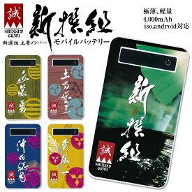 モバイルバッテリー 極薄 軽量 4000mAh iPhone6 plus iPhone6s android スマホ 充電器 スマートフォン モバイル バッテリー 携帯充電器 充電 新選組 bt-026