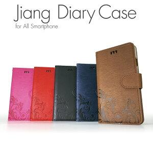全機種対応 手帳型ケース 手帳 ケース カバー フリップケース レザー iPhone6 6plus iPhone6s 6s plus iPhone5 5s 5c Xperia Z4 Z3 A4 compact SO-04G SO-03G SOV31 aquos SH-04G SH-02G arrows F-04G F-05F garaxy S5 S6 S4 jiang-ds300-cp2