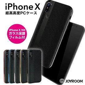 iPhoneXケース iPhone X ケース 【ガラス保護フィルム付き】 スマホケース ケース カバー クリアケース アイフォン8 ハードケース iPhone8 iPhone8 送料無料 発送はメール便 jr-bp369