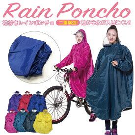 レインコート 自転車 通学 ポンチョ レディース メンズ おしゃれ 通学用 自転車用 レインスーツ レインウェア カッパ poncho02