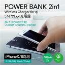 ワイヤレス充電器 ワイヤレス 充電器 モバイルバッテリー 7200mAh Qi iPhone8 iPhone8 Plus iPhoneX Qi Galaxy n...