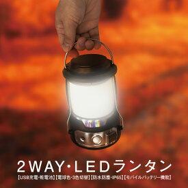 LED ランタン 防災 充電式 照明 キャンプ 懐中電灯 USB IEDランタン アウトドア レジャー 台風 停電対策 防災グッズ lantern03