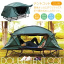 テント テントコット 2人用 折り畳み式 テントベッド ベッドシェルター コンパクトテントコット TENT COT 高床式 大型…