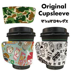 カップスリーブ レザー カフェ カップ スリーブ コップ スリーブ コーヒー カップホルダー 紙コップホルダー おしゃれ かわいい ホルダー 革 マシュマロキングス cs-006