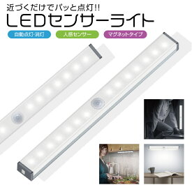 LEDライト 感知式 照明 人感 センサーライト ledセンサーライト 人感センサー ライト 屋外 室内 小型 玄関 クローゼット 廊下 senser-01