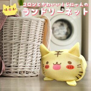洗濯ネット ランドリーネット 猫 かわいい ネコ メッシュ おしゃれ 洗濯用品 衣類 下着 靴下 新生活 jinyan-l-net