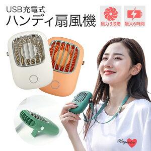 USB 扇風機 首かけ ハンディファン ミニ扇風機 卓上 ハンディ ミニ扇風機 持ち運び 携帯 小型 可愛い おしゃれ fan-09
