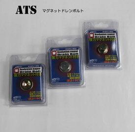 ATS ドレンボルト [ 強力マグネット付き ] |鉄製|ネオジム磁石|ドレンボルト|マグネット|マグネットドレンボルト|オイルドレンボルト|ドレンプラグ|M12|M14|M18|M20|R1/2|R3/4|P1.5|P1.25|テーパー|