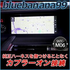 ブルーバナナ99テレビ/ナビコントローラーM06