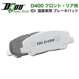 IDI D400 フロント・リア用国産車専用ブレーキパッドシリーズ