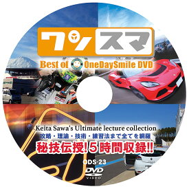 ワンデイスマイル / OneDaySmile DVD No.023 即効!サーキット攻略シリーズ DVD The学シリーズBest of OneDaySmile DVD ■ ドライビングテクニック ノウハウ ■ DVD教材 レッスン 上達 講座 動画