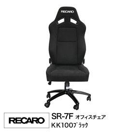 【正規品】レカロ SR-7F KK100 OFFICE オフィスチェア ブラック / レッド ■ レカロオフィスチェア ■ セミバケットシート ■アームレスト無しモデルです。