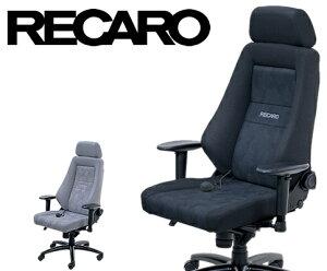 RECARO / レカロ 24Hチェア ファブリックシリーズ 各色 ■ オフィスチェア デスクチェア リクライニング ■ 腰痛対策 長時間 疲れにくい 高級 社長椅子 社長イス ■ 24H チェア レカロシート OAチ