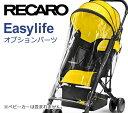 RECARO / レカロ レインカバー イージーライフ 専用オプションパーツ ■ ベビーカー バギー アクセサリーパーツ