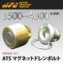 ATS ドレンボルト [ 強力マグネット付き ] |鉄製|ネオジム磁石|ドレンボルト|マグネット|マグネットドレンボルト|オイルドレンボ…