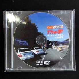 ワンデイスマイル / OneDaySmile DVD No.004 The学シリーズ サーキットで役立つ公道練習法 ■ ドライビングテクニック ノウハウ ■ DVD教材 レッスン 上達 講座 動画