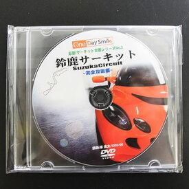 ワンデイスマイル / OneDaySmile DVD No.006 即効!サーキット攻略シリーズ 鈴鹿サーキット完全攻略編 ■ ドライビングテクニック ノウハウ ■ DVD教材 レッスン 上達 講座 動画