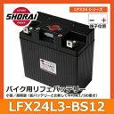 【送料無料 最大3年間保証】 SHORAI ショーライ LFX24L3-BS12 | ショウライ lfx24l3 バッテリー リチウムイオンバッテリー リチウムバ…