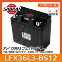 【最大3年間保証】 SHORAI / ショーライ LFX36L3-BS12 ■ 使用推奨: バイク 2輪車 オートバイ ■ 超小型 超軽量 高耐久 バッテリー 12…