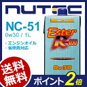 NUTEC / ニューテック NC-51 1L [ 粘度 0W-30 ] ■ エンジンオイル モーターオイル 潤滑油 ■ 一般車 競技車 4サイクル 対応 ■ ...