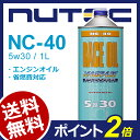 【送料無料】 NUTEC ニューテック NC-40 1L 5W-30 | NC40 nc-40 nutec 5W30 NC−40 NC40 5W30 エンジンオイル モーターオイル 車 バイ…