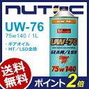 NUTEC / ニューテック UW-76 1L [ 粘度 75w-140 ] ■ ギアオイル ギヤオイル ミッションオイル ■ 一般車 競技車 MT LSD 対...