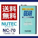 【送料無料】 NUTEC ニューテック NC-70 75W-90 2L | NC70 75W90 nc-70 nutec NC−70 75W90 NC70 輸入車 ギアオイル ギア油 車 バイク …