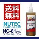 【送料無料】NUTEC / ニューテック NC-81plus 200ml エンジンオイル添加剤 オイル 添加剤 オイル漏れ止め オイル滲み オイルシーリング…