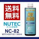 NUTEC / ニューテック NC-82 300ml [ MOTO ADDITIVE ] ■ エンジンオイル添加剤 オイル 添加剤 ■ モーターサイクル 4サイ...