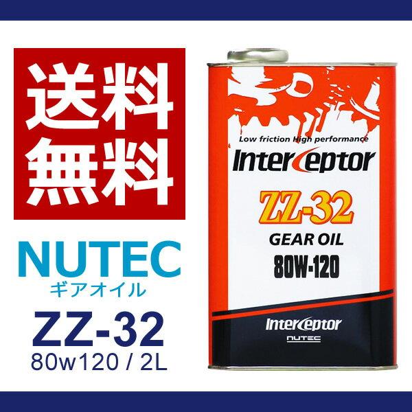 【送料無料】 NUTEC ニューテック ZZ-32 2L 80W-120 | ZZ32 zz-32 nutec ZZ−32 ZZ32 80W120 輸入車 ギアオイル ギア油 ギヤオイル ミッションオイル 車 バイク オイル 化学合成 エステル系 2輪 4輪 MT LSD 一般車 チューンド カー用品 カーグッズ 車用品