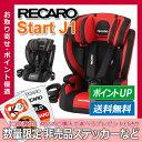 【送料無料】 レカロ チャイルドシート スタート ジェイワン [ RECARO Start J1 ] ■ チャイルドシート / ジュニアシ…